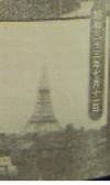 051011tokyo_tower_kensetu3_3bai