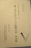 051031tanka_kanagawa_sinia_dai1kai
