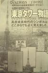 051101big_comic_tokyo_tower_monogatari_1