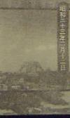 051101tokyo_tower_kensetu1_3bai