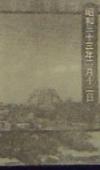 051101tokyo_tower_kensetu1