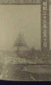 051101tokyo_tower_kensetu2_3bai