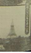 051101tokyo_tower_kensetu3