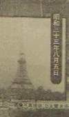 051101tokyo_tower_kensetu4_3bai