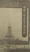 051101tokyo_tower_kensetu4