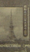 051101tokyo_tower_kensetu5_3bai