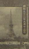 051101tokyo_tower_kensetu5