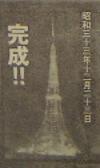 051101tokyo_tower_kensetu6_3bai