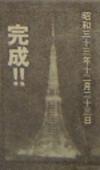 051101tokyo_tower_kensetu6