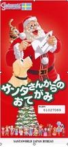 051112santa_kurosu_tegami