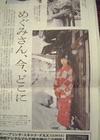 051118asahi_sinbun_yokota_megumi_kakudai_syasin