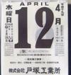 070414_0412_koyomi_doryokutoha