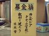 070423_0419bokinbako_kanbojia_up