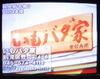 071106tv_tiisanpo_turumi_yokoham_14