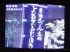 071106tv_tiisanpo_turumi_yokohama_2