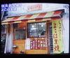 071106tv_tiisanpo_turumi_yokohama_4