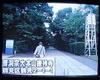 071106tv_tiisanpo_turumi_yokohama_5