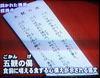 071106tv_tiisanpo_turumi_yokohama_9