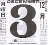 071203koyomi_himekuri20071203
