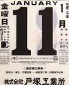 080111koyomi20080111