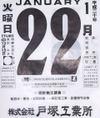 080122koyomi20080122