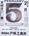 080205koyomi20080205