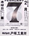 080207kyomi_kyureki_ganjitu20080207