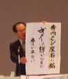 080209_0207zenkotyorei_kochokunji20