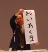080209_0207zenkotyorei_kochokunji_3