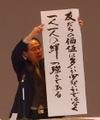 080209_0207zenkotyorei_kochokunji_6