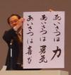 080209_0207zenkotyorei_kochokunji_7