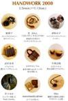 080501_inoue_yuka_dm_party_handwork