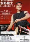 080521tomonotaikoconsert_poster