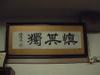 080616gotokeita_ow_syo_sonohitori