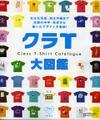 080617class_tshirt_by_syufunotomo