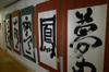 081004touyoko_bunkasai_syodo6