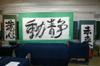 081004touyoko_bunkasai_syodo9