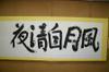 081004touyoko_bunkasai_syodo91