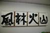 081004touyoko_bunkasai_syodo93